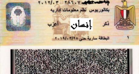 """Carte d'identité égyptienne. A la place de la religion, figure le mot """"humain"""" en arabe."""
