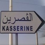 Kasserine : Arrestation d'un Sénégalais en possession de tracts incitant au Djihad