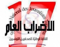 Après l'arrestation de Zied El Hani, décisions du Syndicat National des Journalistes