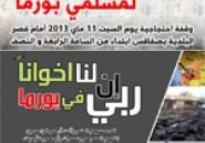Samedi 11 mai à Sfax : Manifestation de soutien à la minorité musulmane en Birmanie
