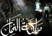 Le film tunisien 'Le Royaume des fourmis' remporte le grand prix du FCAK