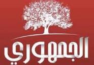 Tunisie-Politique : Une cascade de démissions au parti Al-Joumhouri