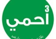 Fondation d'une société civile écologique en Tunisie