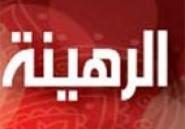 La Ligue tunisienne des droits de l'homme appelle à stopper la caméra cachée 'Al Rahina'