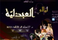 Layali El Abdellia à La Marsa du 17 juillet au 03 aout : Programme et prix des billets