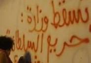 Arrestation d'activistes de 'Feminism Attack' pour graffitis sur le mur du ministère de la Femme