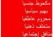 En désespoir de cause , Ennahdha se replie sur ses positions d'organisation terroriste