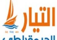 Attayar Adimokrati publie un état des dons reçus