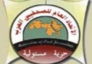 L'Union des Journalistes Arabes appelle les autorités tunisiennes