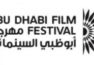 Festival d'Abou Dhabi : Les films tunisien 'Bastardo', 'El Gort' et 'Précipice' en compétition
