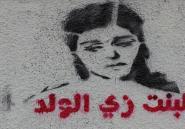 Une appli pour rendre les rues plus sûres pour les femmes égyptiennes