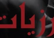 Appel à contribution pour le blog Farzyat cc @BlogFarzyat #فرزيات