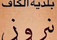Neirouz, un prénom rejeté par la municipalité pour sa connotation étrangère à l'Islam?