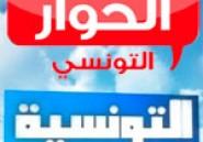 La HAICA demande à El Hiwar le retrait du logo d'Ettounsiya TV