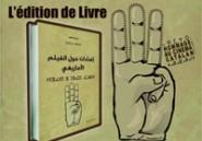 7ème édition du Festival Issni N Ourgh international du film amazigh